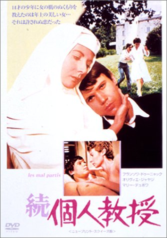 続・個人教授  <ニュー・プリント・スクイーズ版> [DVD]