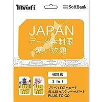 [Softbank 日本]Softbank回線 日本プリペイドSIMカード 日本 4G-LTE プリペイドSIM データ通信 使い放題 (7日間)