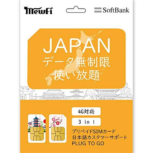 [Softbank 日本]Softbank回線 日本プリペイドSIMカード 日本 4G-LTE プリペイドSIM データ通信 使い放題 (5日間)