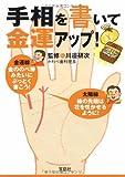 手相を書いて金運アップ! (宝島SUGOI文庫)