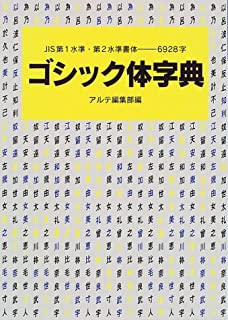 ゴシック体字典 (フォントライブラリ)
