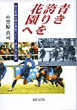 青き誇りを花園へ―県立長崎北陽台高校ラグビー部20年の軌跡