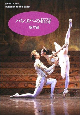 バレエへの招待 (ちくまプリマーブックス)