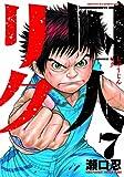 囚人リク 7 (少年チャンピオン・コミックス)