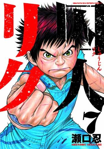 囚人リク 7 (少年チャンピオン・コミックス) - 瀬口 忍