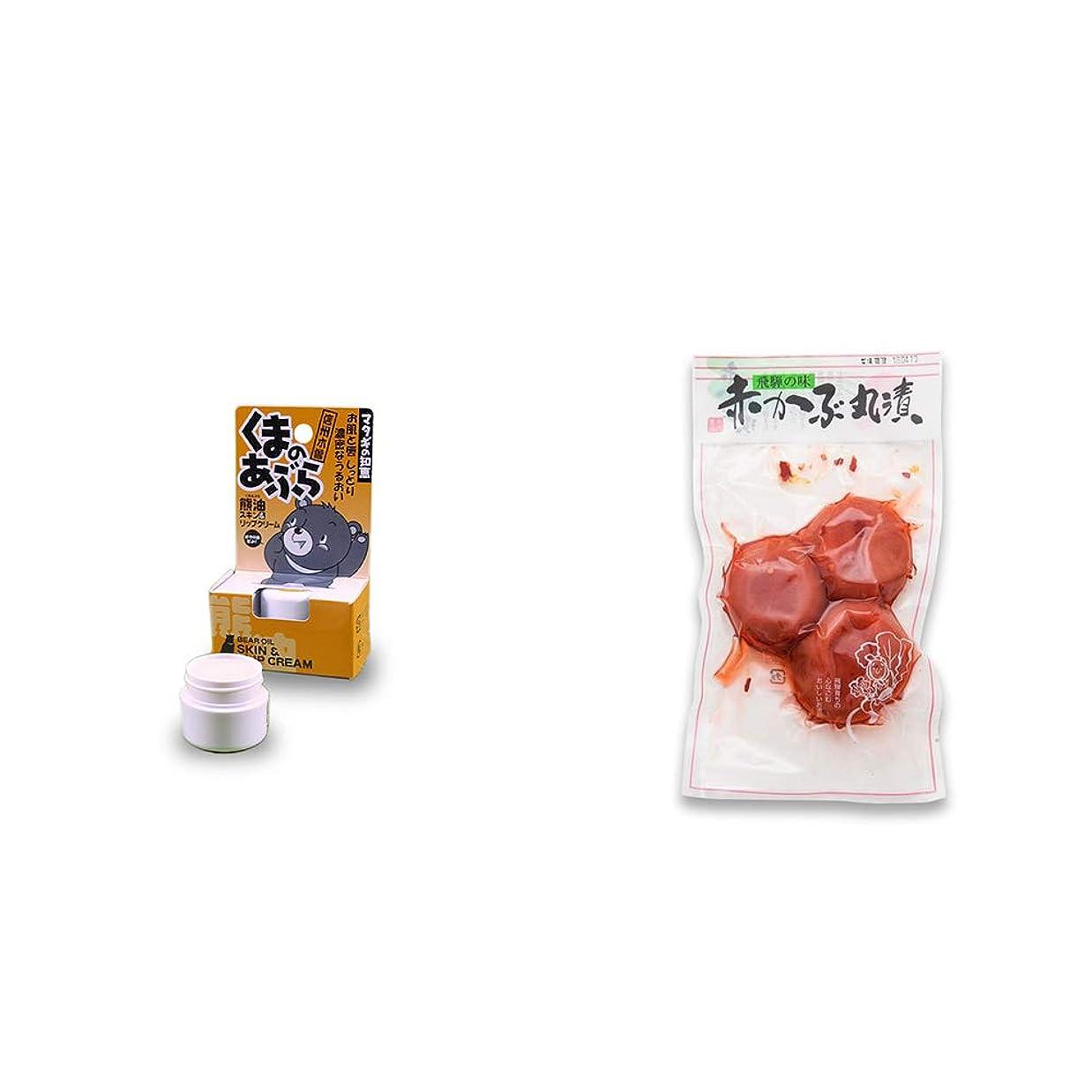 説教縫い目恐れ[2点セット] 信州木曽 くまのあぶら 熊油スキン&リップクリーム(9g)?赤かぶ丸漬け(150g)
