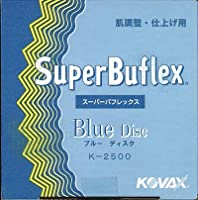 コバックス(KOVAX) スーパーバフレックス ブルーディスク K-2500 φ125mm