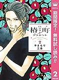 椿町ロンリープラネット【期間限定無料】 2 (マーガレットコミックスDIGITAL)