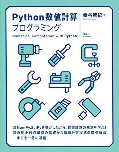 Python数値計算プログラミング (KS情報科学専門書)