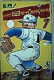 名門!第三野球部 7 (少年マガジンコミックス)