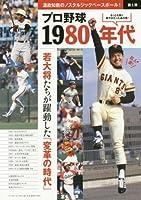 プロ野球1980年代 (B・B MOOK 1247 ノスタルジックベースボール 1)