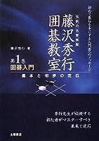 囲碁入門―基本と初歩の定石 (伝説の名誉棋聖 藤沢秀行囲碁教室)