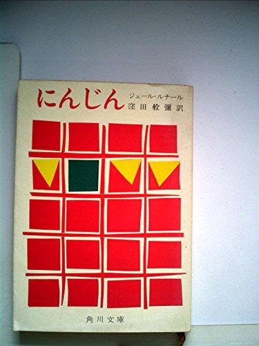 にんじん (1962年) (角川文庫)の詳細を見る