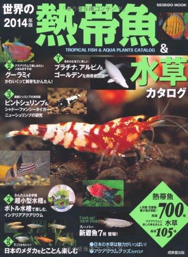 世界の熱帯魚&水草カタログ 2014年版 (SEIBIDO MOOK)