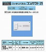 パナソニック スッキリパネルコンパクト21 横一列50A10+0 リミッタースペース付 BQWB3510