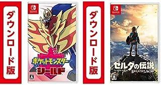 ポケットモンスター シールド|オンラインコード版 + ゼルダの伝説 ブレス オブ ザ ワイルド【Nintendo Switch】|オンラインコード版
