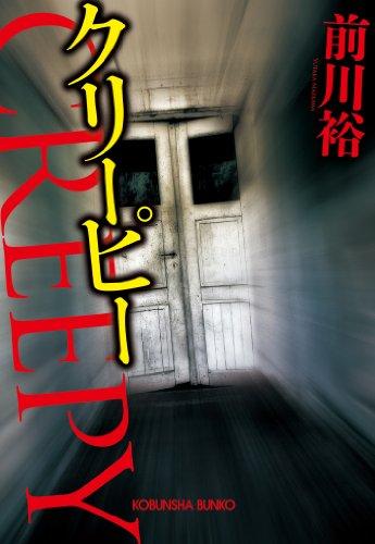 クリーピー (光文社文庫)