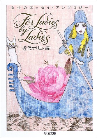 FOR LADIES BY LADIES―女性のエッセイ・アンソロジー (ちくま文庫)