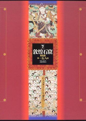敦煌石窟 第7巻―第158窟〈中唐〉