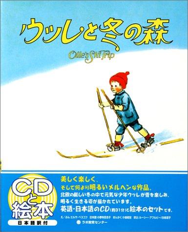 ウッレと冬の森-Olle's Ski Trip (CDと絵本)の詳細を見る