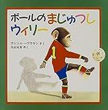 ボールのまじゅつしウィリー (評論社の児童図書館・絵本の部屋)