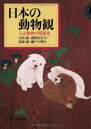 日本の動物観: 人と動物の関係史