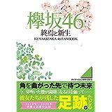 欅坂46 終焉と新生