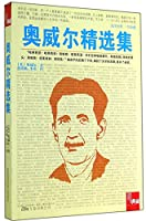 The Best Collection of George Orwell