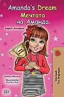 Amanda's Dream (English Bulgarian Bilingual Children's Book) (English Bulgarian Bilingual Collection)