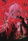 サマータイムレンダ 6 (ジャンプコミックス)