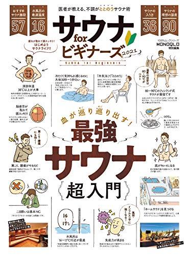 100%ムックシリーズ サウナ for ビギナーズ2021 (100%ムックシリーズ)