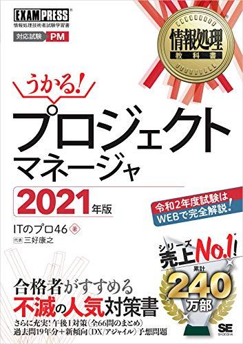 情報処理教科書 プロジェクトマネージャ 2021年版