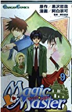 マジック・マスター (9) (ガンガンコミックス)