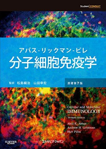 分子細胞免疫学 原著第7版の詳細を見る