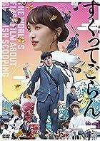 [Amazon.co.jp限定]すくってごらん DVD(通常版)(ポストカード4種セット付き)