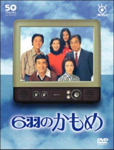 フジテレビ開局50周年記念DVD 6羽のかもめ - 淡島千景, 高橋英樹