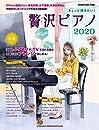 ちょっと弾きたい! 贅沢ピアノ2020