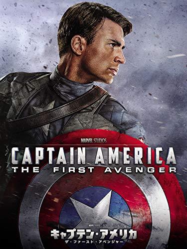 キャプテン・アメリカ/ザ・ファースト・アベンジャー (字幕版)