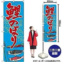 鯉のぼり のぼり GNB-931(受注生産)