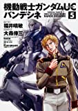 機動戦士ガンダムUC バンデシネ (5) (カドカワコミックスAエース)