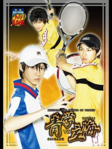 ミュージカル『テニスの王子様』青学(せいがく)vs立海