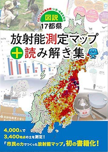 図説・17都県放射能測定マップ+読み解き集: 2011年のあの時・いま・未来を知るの詳細を見る