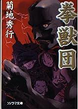 拳獣団 (ソノラマ文庫 き 1-51)