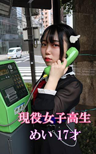 Japanese high school girl mei second photo album (Japanese Edition)