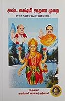 Ashta Lakshmi Sadhana Murai