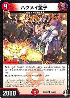 デュエルマスターズ ハクメイ童子(コモン) 弩闘x十王超ファイナルウォーズ!!!(DMEX14) | デュエマ 火文明 クリーチャー
