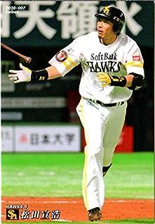 カルビー2020 プロ野球チップス レギュラーカード No.7 松田宣浩