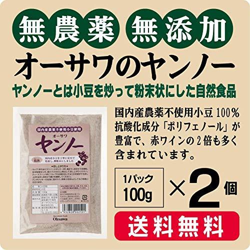 無農薬・無添加 国産小豆のヤンノー100g×2パック★ネコポス便で配送★ヤンノーは炒った小豆の全粒粉、小豆の珈琲ともいわれています。