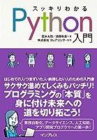 スッキリわかるPython入門 (スッキリわかる入門シリーズ)