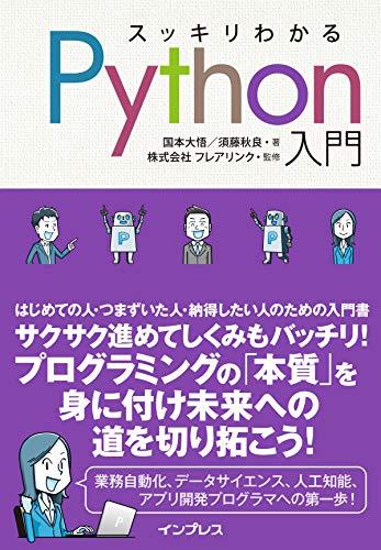 スッキリわかるPython入門 (スッキリシリーズ)